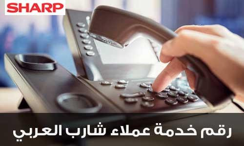 number-customer-service